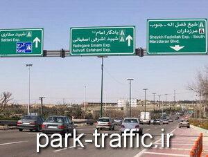پایه تابلو ترافیکی