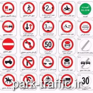 تابلوهای ترافیکی جادهای