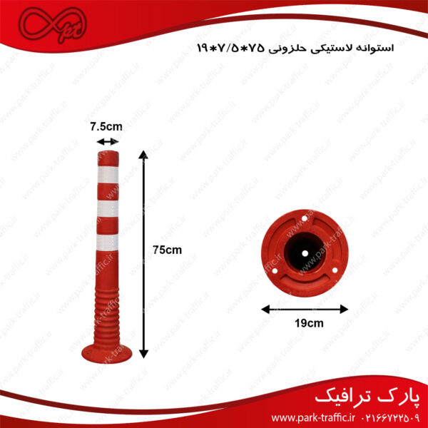 استوانه ترافیکی 75*7.5*19 سانتیمتر