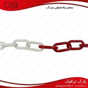 زنجیر پلاستیکی ایمنی
