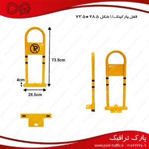 قفل پارکینگ دستی 28.5*73.5