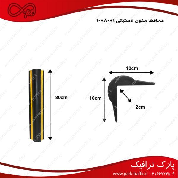 محافظ ستون 80 سانتی شب رنگ زرد