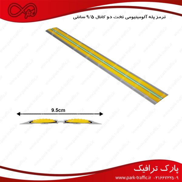 نبش پله 2 کانال صاف زرد