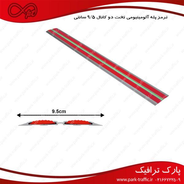 نبش پله 2 کانال صاف قرمز