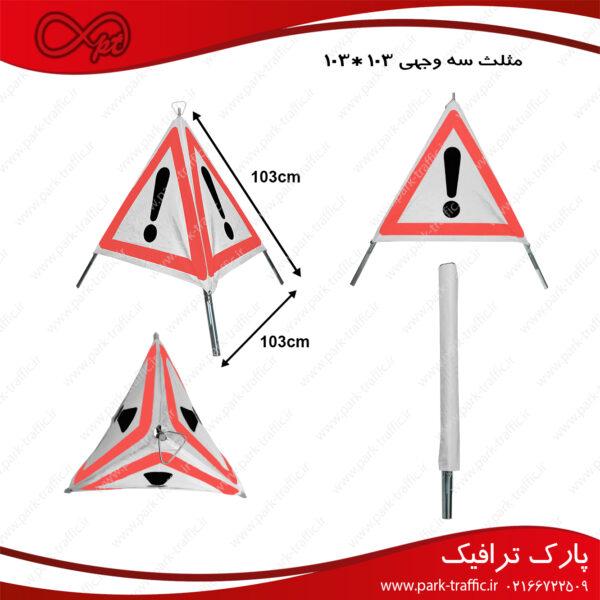 3 مثلث سه وجهی 103در103